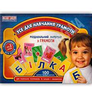Роздавальний матеріал 3+ Усе для навчання грамоти 100 карток Вид: Світогляд