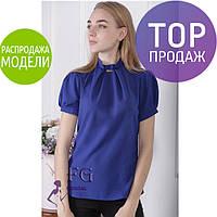 Женская блузка, с коротким рукавом, синяя / Женская рубашка, разные цвета, новинка 2017-2018
