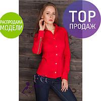 Блузка с молниями на рукавах, красная / Женская рубашка, оригинальная, разные цвета, 2017