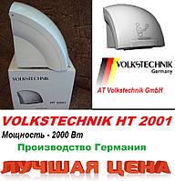 Сушилка для рук автоматическая - VOLKSTECHNIK HT-2001. Мощная сушилка. Производство Германия.