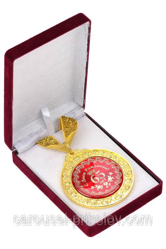 """Медаль праздничная """"65 лет"""" в коробке"""