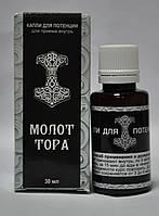 Молот Тора - Капли для повышения потенции, купить, цена, отзывы, интернет-магазин