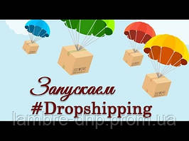 Запускаем # Dropshipping Ламбре