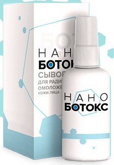 Нано Ботокс сыворотка для омоложения (Nano Botox)