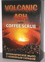 Volcanic Ash вулканическое мыло с кофейным скрабом  12573