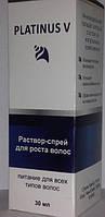 Platinus V - раствор-спрей для роста волос (Платинус В), купить, цена, отзывы, интернет-магазин