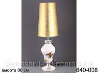 Светильник с золотым абажуром (80 см)