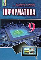 Інформатика, 9 клас. Ривкінд Й. Я., Лисенко Т.І. та ін.