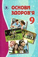 Підручник. Основи здоров`я, 9 клас. Бойченко Т.Є. Василашко І.П.та ін.