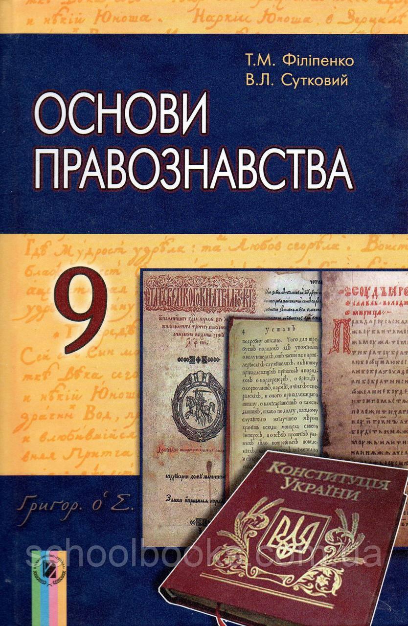 Гдз З Правознавства Автора В.л,сутковий Филипенко