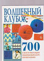 Волшебный клубок. 700 схем и образцов подробный курс по вязанию