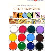 Набор акриловых красок ПО СТЕКЛУ И КЕРАМИКЕ Decola 12х20мл, ЗХК