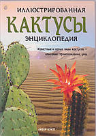 Иллюстрированная кактусы энциклопедия