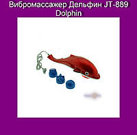 Вибромассажер Дельфин JТ-889 Dolphin!Акция