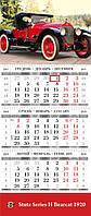 Квартальный календарь `Ретро автомобили v1`