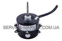 Двигатель вентилятора наружного блока для кондиционера FW35X (YDK95-356X)