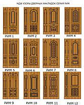 МДФ накладки на входные двери 16 мм. Внутренние, фото 2
