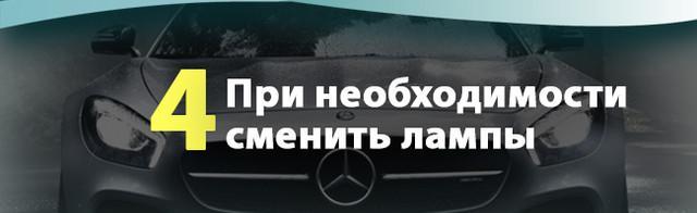 автосвет, автолампы купить в интернет-магазине автотоваров bibimir