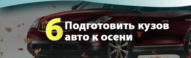 средства для кузова автомобиля в интернет-магазине bibimir