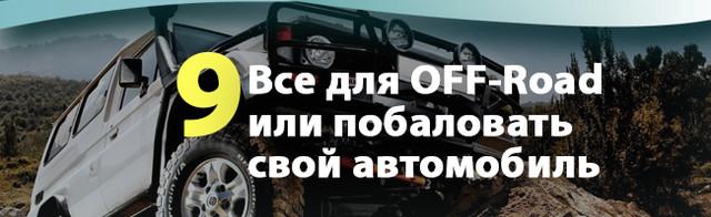 все для off road в интернет-магазине автотоваров bibimir
