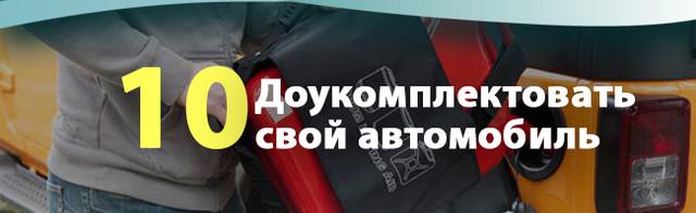 автоаксессуары, автотовары в интернет-магазине bibimir