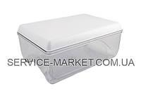 Емкость большая для продуктов для холодильника Атлант 301540201300+301540201400