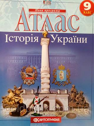 Історія України 9 клас атлас