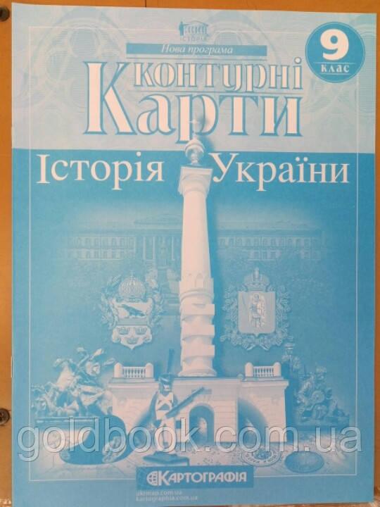 Історія України 9 клас. Контурні карти до атласу, за новою програмою.