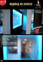 Водопад по зеркалу ВС-5