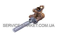 Кран газовый для газовой плиты Indesit C00265593