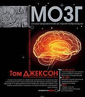 Мозг. Иллюстрированная история нейронауки  Джексон Т.