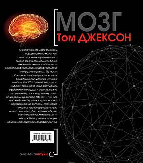 Мозг Том Джексон, фото 2
