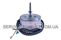 Двигатель вентилятора наружного блока для кондиционера YDK20-6F (FW20F)