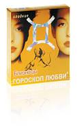 Презервативы «Гороскоп любви»