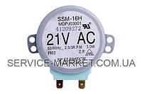 Двигатель для СВЧ печи SSM-16H MDPJ03001 Samsung DE31-10162A