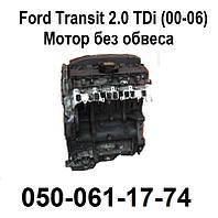Мотор Ford Transit 2.0 TDi (00-06) передний привод. Без пробега по Украине.
