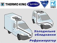 Продажа Холодильных Установок Рефрижератор Thermo King Carrier ALEX