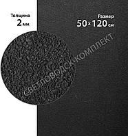 Подошвенный каучук в листах, цв. черный, р. 50 см*120 см*2 мм