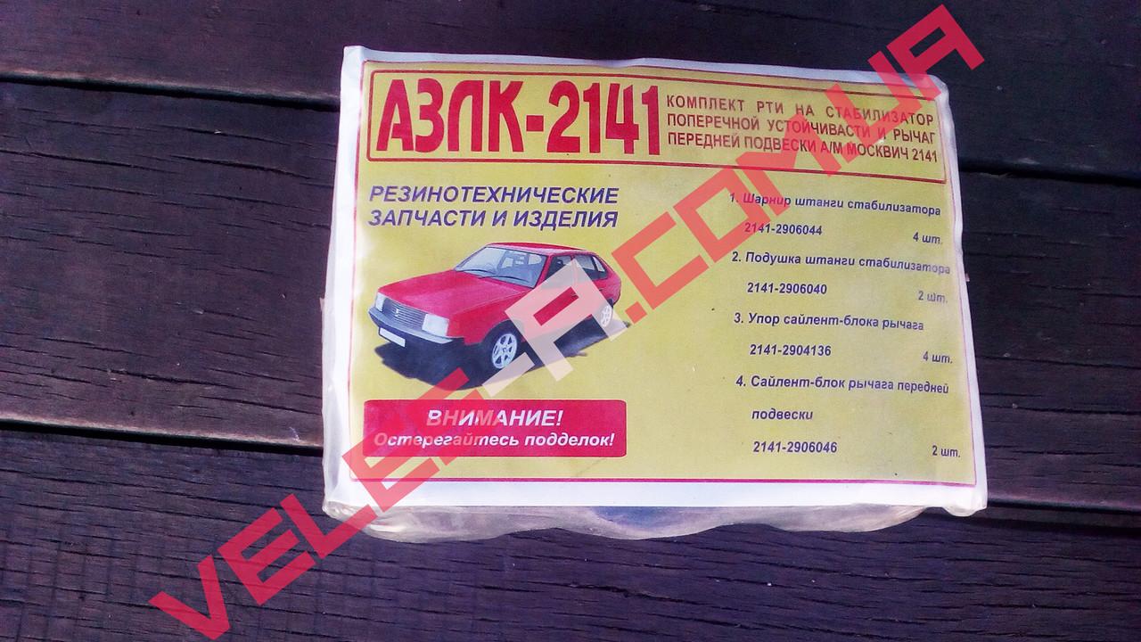 Ремкомплект передней подвески Москвич 2141 Белая Церковь