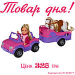 Кукла Эви с лошадкой для самых маленьких девчонок!