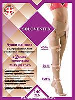 Чулки компрессионные, с открытым носком, 2 класс компрессии, с поясом, 140 DEN. Арт. 320-9  Soloventex