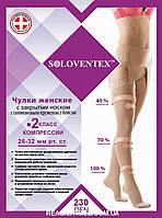 Чулки компрессионные, с закрытым носком, 2 класс компрессии, с поясом, 230 DEN. Арт. 321-0  Soloventex
