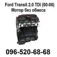Двигатель Ford Transit 2.0 TDi (00-06) передний приводный Форд Транзит.