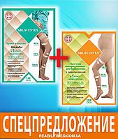 СПЕЦПРЕДЛОЖЕНИЕ! Комплект: Колготы компрессионные для беременных +Чулки для родов (1класс) Soloventex