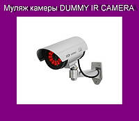 Муляж камеры DUMMY IR CAMERA!Акция
