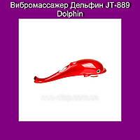 Вибромассажер Дельфин JТ-889 Dolphin