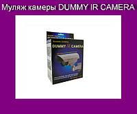 Муляж камеры DUMMY IR CAMERA