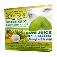 Питательный лифтинг - крем для лица + мыло с Алоэ Вера и Коллагеном Beauty Star / 100 мл.