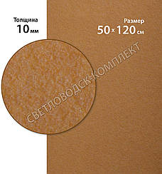 Подошвенный каучук в листах, цв. карамель (A4), р. 50 см*120 см*10 мм