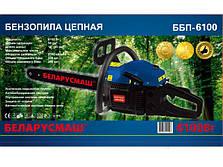 Бензопила Беларусмаш ББП-6100, фото 3